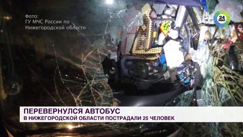 Число пострадавших в ДТП с автобусом под Нижним Новгородом возросло до 25