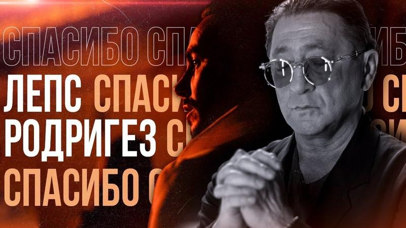 Тимур Родригез и Григорий Лепс СПАСИБО