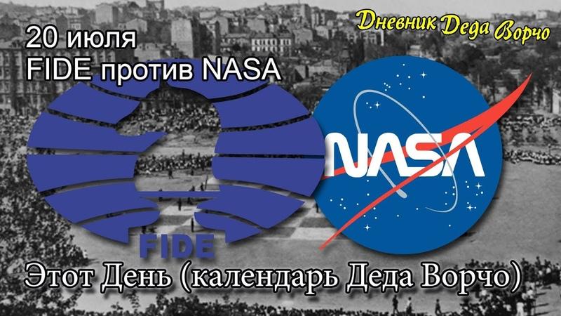 20.07.2019 NASA против FIDE. Международный День Шахмат