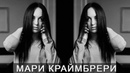 Мари Краймбрери - Смогу ли я без тебя (Acoustic version, Live 2012)