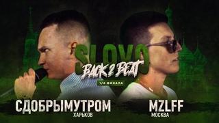 SLOVO BACK 2 BEAT: СДОБРЫМУТРОМ vs MZLFF (1/4 ФИНАЛА) | МОСКВА