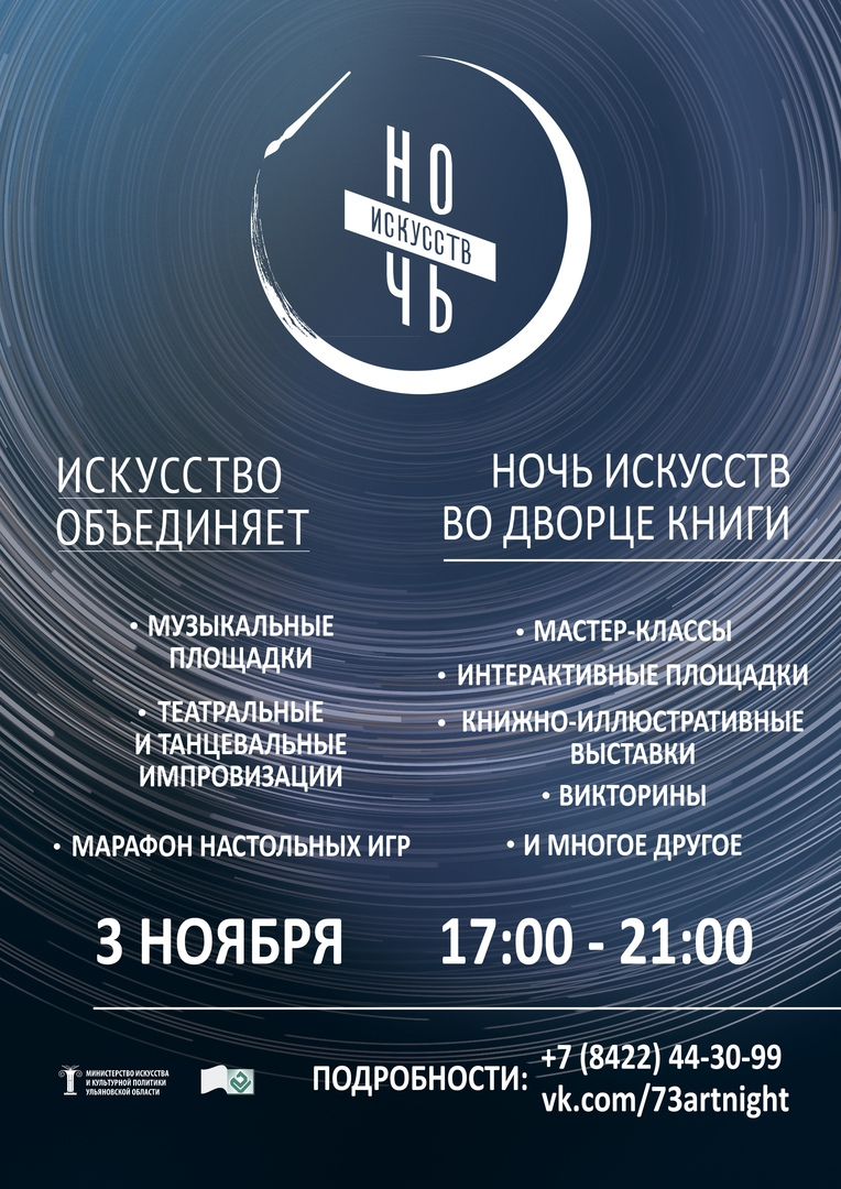Афиша Ульяновск Ночь искусств во Дворце книги - 3 ноября 2019 г.