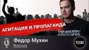 Федор Мухин STATION MARX - АГИТАЦИЯ И ПРОПАГАНДАОШИБКИ АГИТАТОРОВ