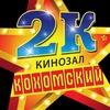 """кинозал КОХОМСКИЙ (""""2К"""") в ДК Кохмы"""