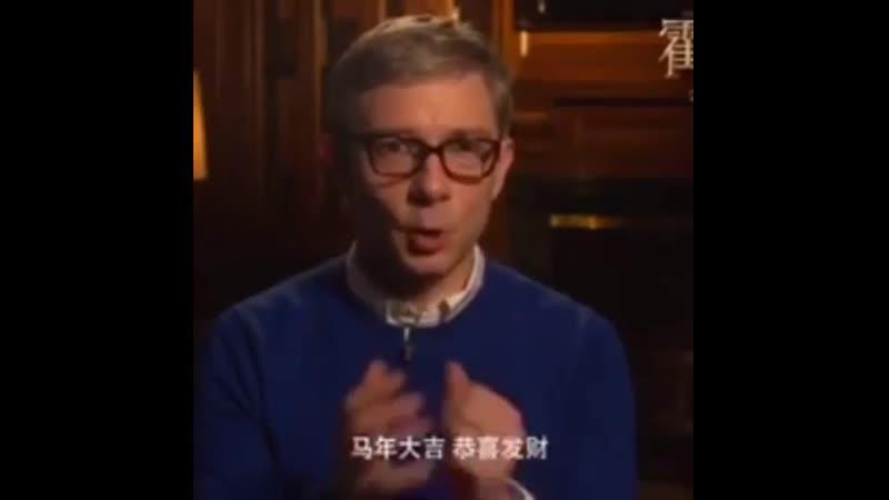 Martin Freeman speak Chinese