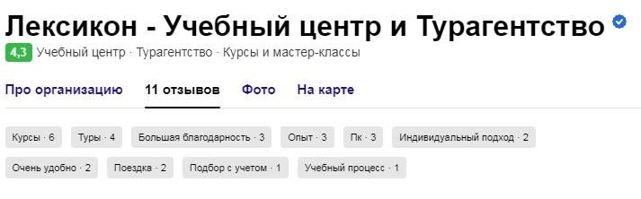 """Рейтинг и Отзывы из Яндекса профиля об турфирме  """"Лексикон"""""""