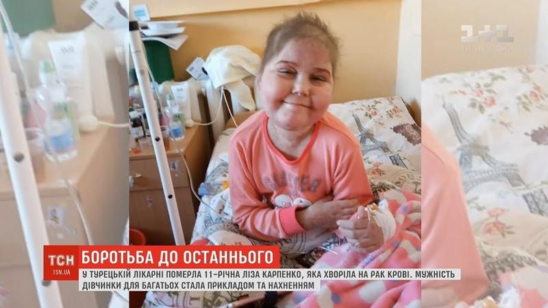 У турецькій лікарні померла 11-річна Ліза Карпенко, яка хворіла на рак крові