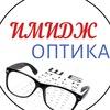 Имидж Оптика. Очки на заказ, контактные линзы