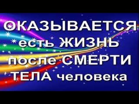 ОКАЗЫВАЕТСЯ ЕСТЬ ЖИЗНЬ ПОСЛЕ СМЕРТИ ЧЕЛОВЕКА Юрий Ксенофонтов
