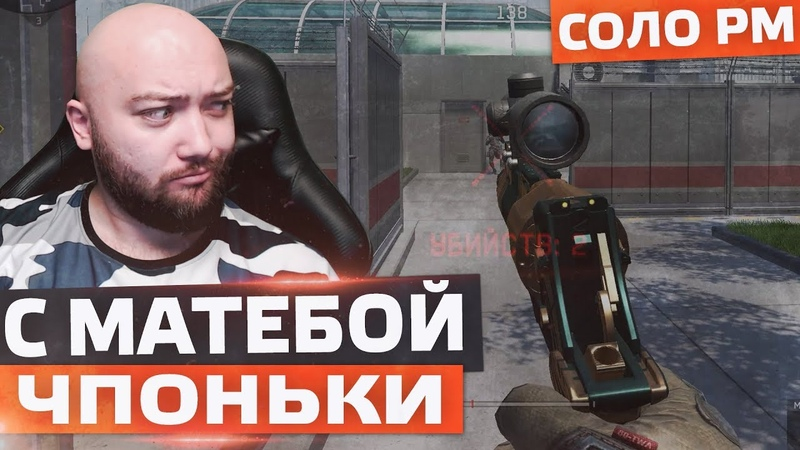 С МАТЕБОЙ ПРОТИВ ВСЕХ СОЛО РМ В WarFace