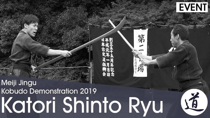 Tenshin Shoden Katori Shinto Ryu Heiho - Iizasa Yasusada - Meiji Jingu Kobudo Demonstration 2019