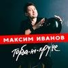 3.11-Макс ИвАнов(Торба-на-Круче)|Екатеринбург