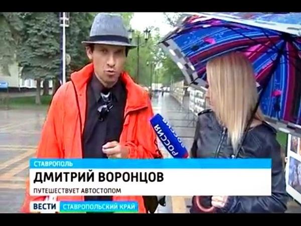Путешественник Дмитрий Воронцов на ТВ канале Россия Из Петербурга в Ставрополь автостопом