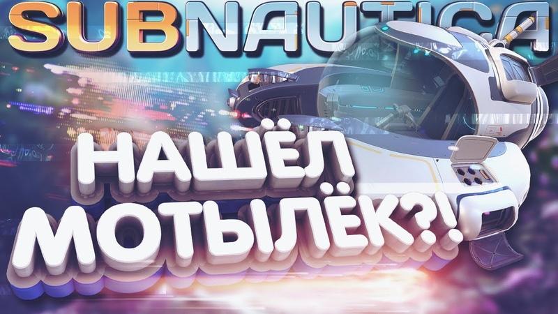 СДЕЛАЮ ЛИ Я МОТЫЛЁК ПРОХОЖДЕНИЕ Subnautica 4
