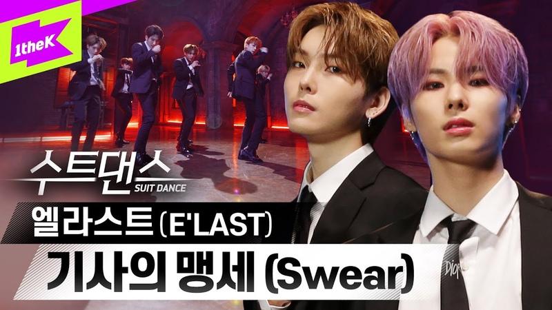 차기 퍼포먼스 장인으로 불릴 남자 아이돌 그룹은 바로 👉엘라스트👈   E'LAST_Swear(기사의 맹세)   수트댄스   Suit Dance
