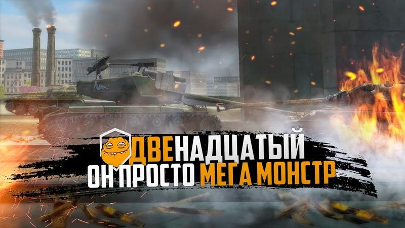 Lols of BepTyLLIka 12 ТРОЙНОЕ УБИЙСТВО ТАРАНОМ 😱 WOT BLITZ