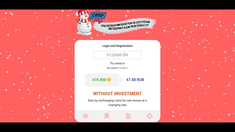 SIMPLE MINING RUBLE - WITHOUT INVESTMENT - EARN BY EXCHANGING COINS FOR REAL MONEY (RUB)