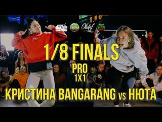 1/8 FINALS DANCEHALL (PRO) / КРИСТИНА BANGARANG VS НЮТА / USG GUEST WEEKEND
