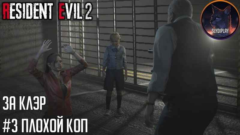 Resident evil 2 Remake прохождение за Клэр часть 3 Плохой коп