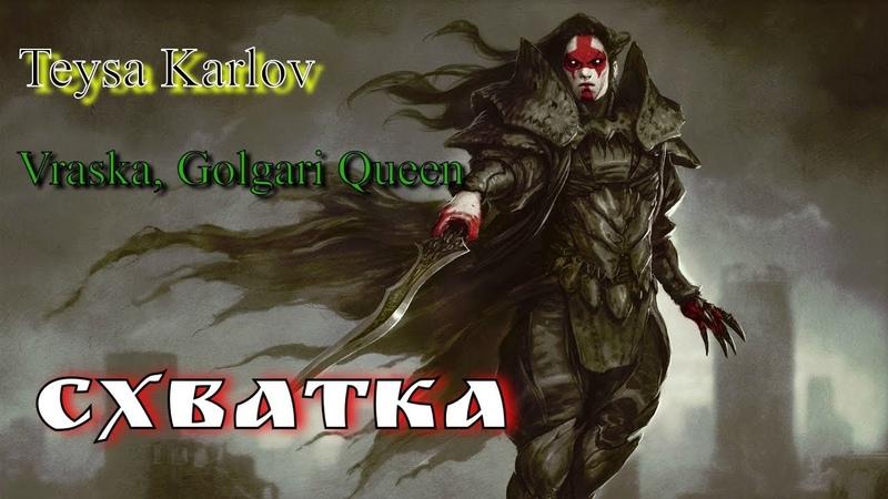 MTG ARENA ДЕНЬ СХВАТКИ Teysa Karlov Vraska Golgari Queen