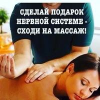 Александр-Массаж Верхняя-Тура
