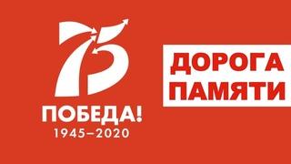 Дорога памяти - Туристический литературно-краеведческий квест-маршрут подготовленный к 75 Победы