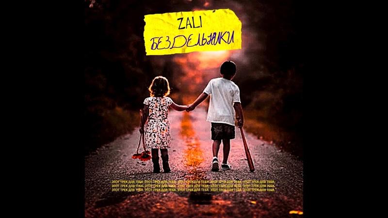 MC Zali - Бездельники (Премьера трека, 2019)
