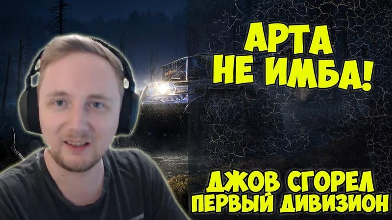 АРТА НЕ ИМБА ПЕРВЫЙ ДИВИЗИОН Джов бомбит Нарезка Джов