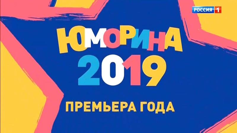 Юморина Фестиваль юмора и сатиры от 20 09 19
