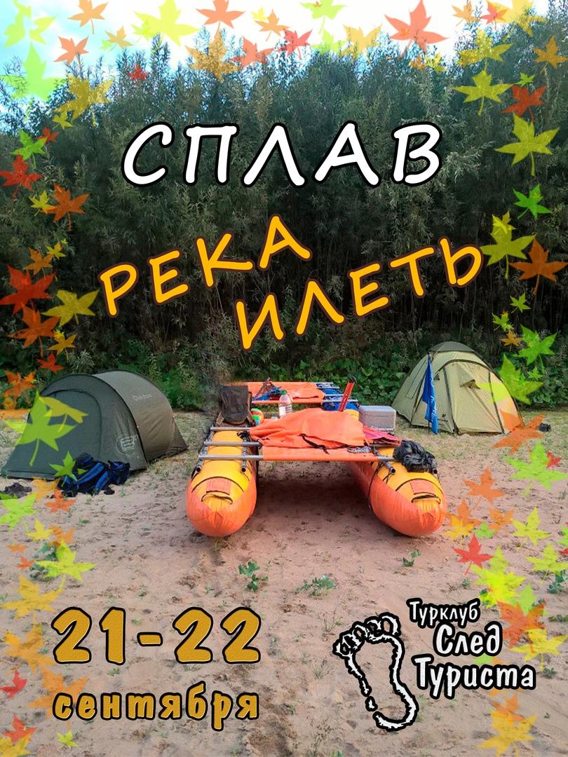 Афиша Казань Сплав на реке Илеть / Золотая осень