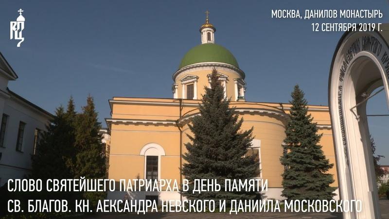 Проповедь Святейшего Патриарха Кирилла 12 сентября в день памяти святых благоверных князей отца Александра Невского и сына Д