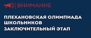 ПЛЕХАНОВСКАЯ ОЛИМПИАДА. ФИНАЛ
