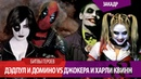 Дэдпул и Домино против Джокера и Харли Квинн/DEADPOOL DOMINO vs JOKER HARLEY QUINN
