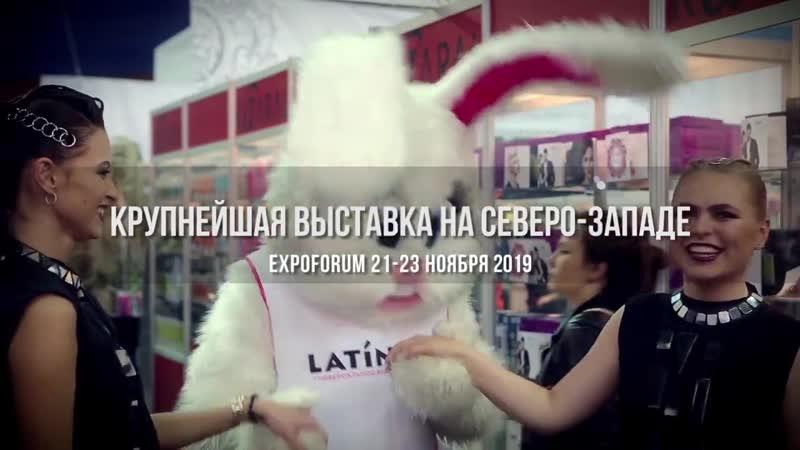 Невские Берега 21 23 ноября в EXPOFORUM
