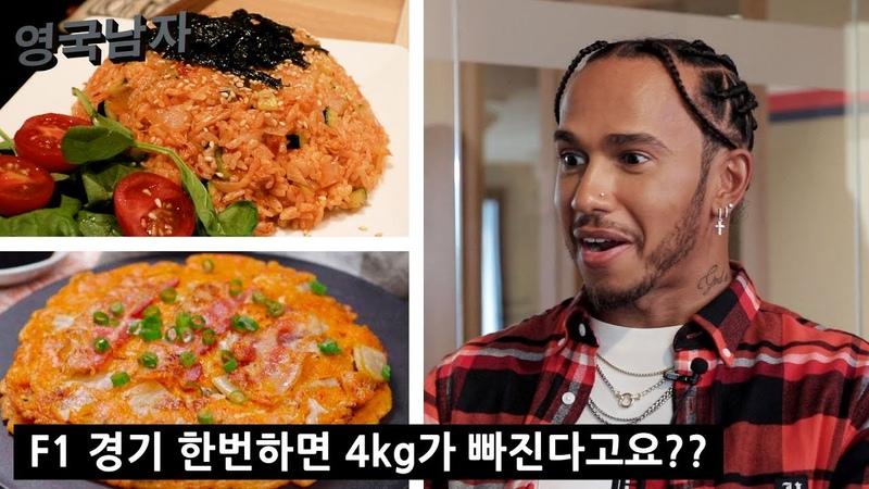 한국음식을 처음 먹어본 세계탑 F1레이서 루이스해밀턴의 반응!?! (김치전 44608