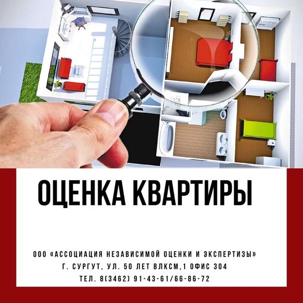 независимый эксперт по оценки квартиры