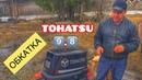 Обкатка 9,8 сильного лодочного мотора TOHATSU