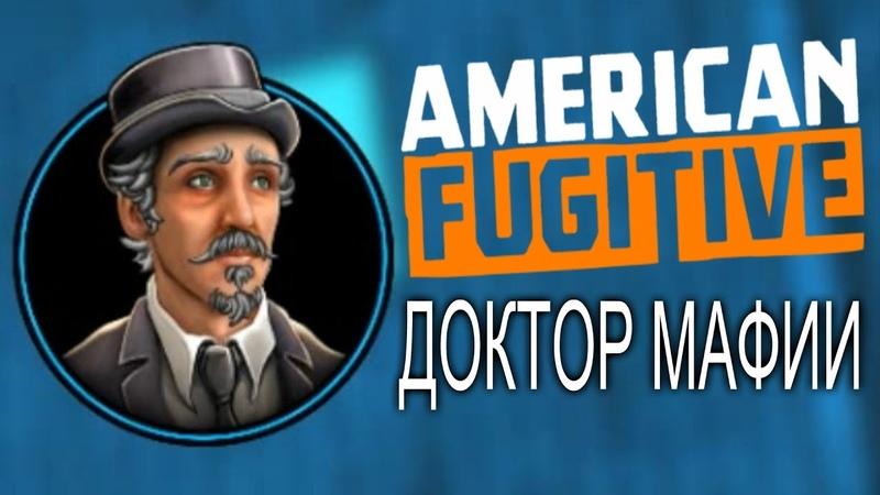 ДОКТОР МАФИИ | American Fugitive 6
