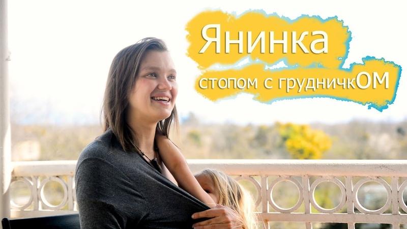 Янинка Апельсинка сыроед йог мама автостопщик земледелец из Белоруссии