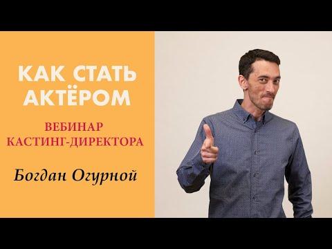 КАК СТАТЬ АКТЕРОМ - Вебинар | Кастинг-директор Богдан Огурной