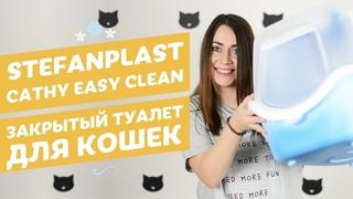 Stefanplast Cathy Easy Clean закрытый туалет для кошек