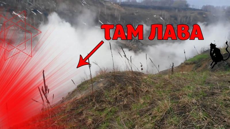 Геенна огненная чуть не упал в горящую яму