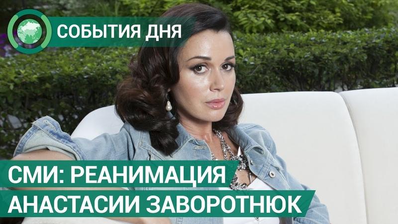 СМИ сообщили о реанимации Анастасии Заворотнюк. События дня. ФАН-ТВ