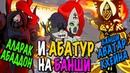 HOTS Аларак Абадон Банши аватар Кхейна Абатур на банши