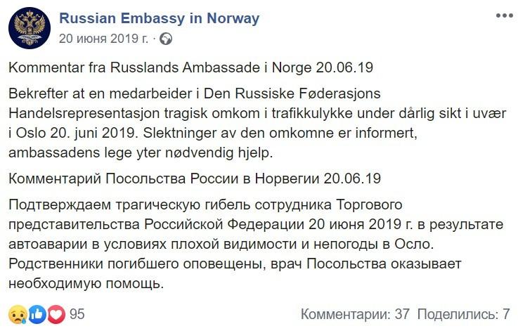 Русская смерть испортила норвежцам статистику