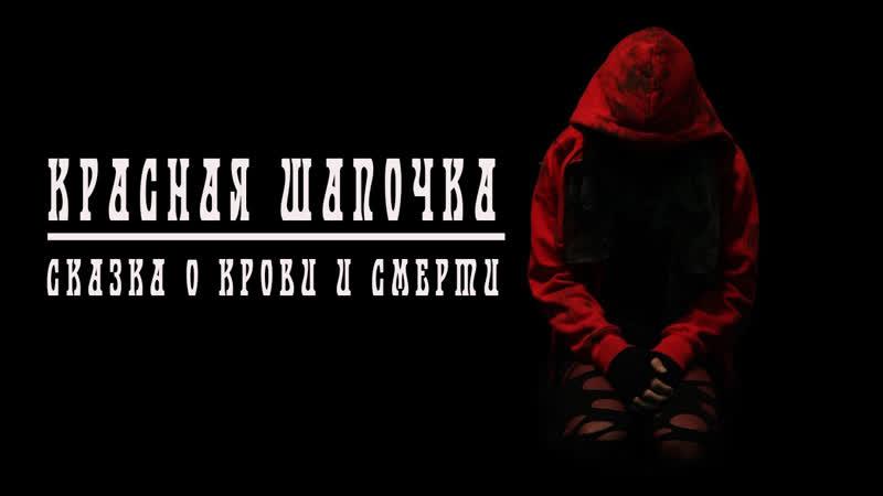Красная Шапочка.Сказка о крови и смерти / Rotkäppchen Eine Erzählung von Blut und Tod (2013) [RUS_Колобок]