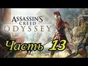 Прохождение Assassin's Creed Odyssey (Одиссея) — Часть 13