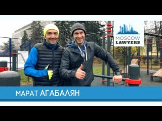 Moscow lawyers 2.0 #54 марат агабалян (ta legal consulting)