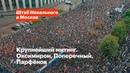 Крупнейший митинг. Оксимирон, Поперечный, Парфенов