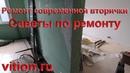 Ремонт современной вторички Косметический ремонт квартиры под ключ Будни ВитионГруп